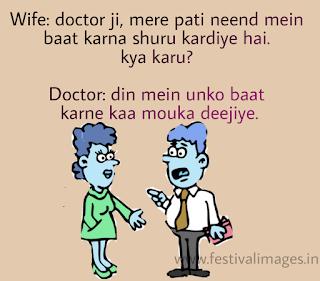 patient doctor jokes pictorial
