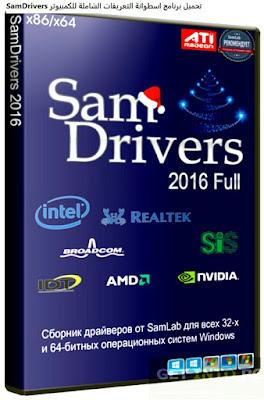تنزيل برنامج تثبيث التعريفات للكمبيوتر SamDrivers