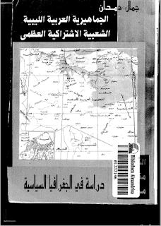 الجماهيرية العربية الليبية الشعبية الأشتراكية العظمى