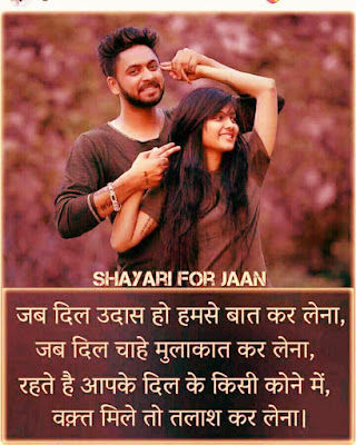 Tu Meri Mohabbat Hai Shayari For Jaan In HinDi !