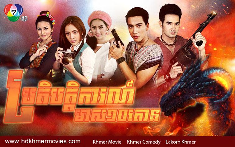 Meas 10 Ton Thai Drama In Khmer Dubbed Thai Lakorn