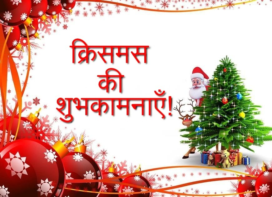 Christmas Wishes Image in Hindi