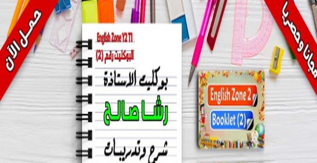 تحميل بوكليت الاستاذة رشا صالح في منهج English Zone للصف الثاني الابتدائي الترم الأول 2019