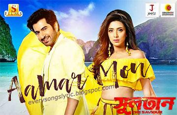 Aamar Mon Song Lyrics and Video - Sultan - The Saviour (Bengali Movie) || Jeet, Mim || Md. Irfan