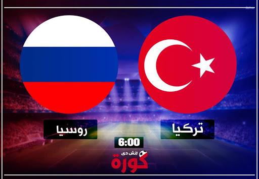 مشاهدة مباراة روسيا وتركيا بث مباشر 14-10-2018 دوري الأمم الأوروبية