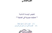 تلخيص الوحدة الاولى والثانية والثالثة أحياء علمي - أ. عادل أبو ليلة