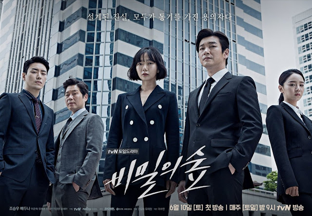 tvN週末劇《秘密森林》收視持續創新高 影帝影后打造好口碑