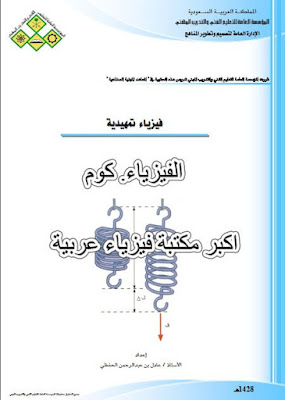 تحميل كتاب الفيزياء التمهيدية pdf مجانا بالعربي