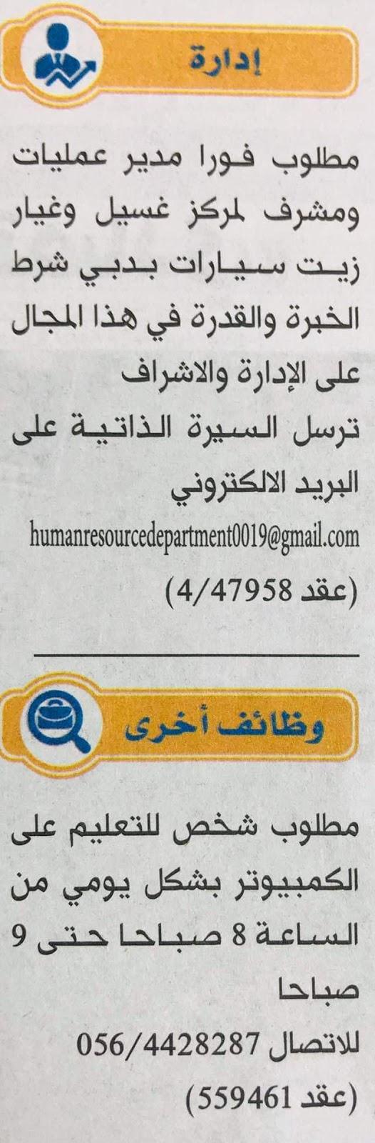 وظائف صحيفة دليل الاتحاد باللغه العربيه