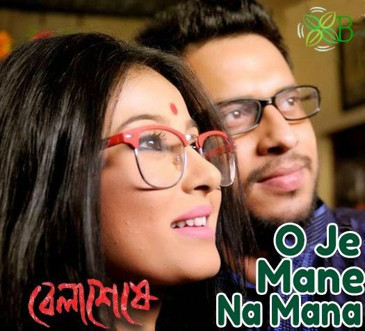 O Je Mane Na Mana, Supratik Das, Rituparna Sengupta & Anindya Chatterjee