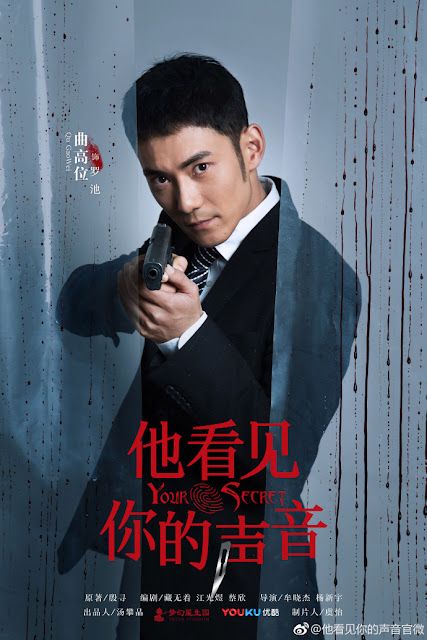 Your Secret crime thriller Qu Gao Wei
