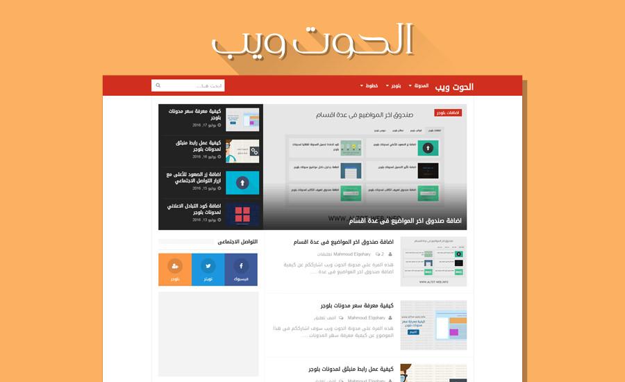 قالب مدونة الحوت ويب الاصدار الرابع مطور