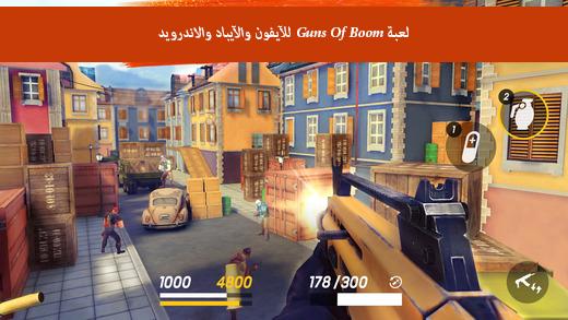 لعبة Guns Of Boom للآيفون والآيباد والاندرويد