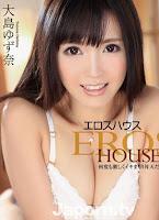 SMBD-146 S Model 146 Eros House  Yuzuna Oshima