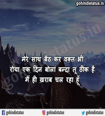 Waqt Sad Shayari, Bura Waqt Status In Hindi