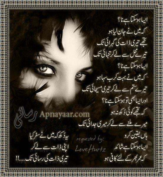 Quotes and Sayings: Sad Urdu Poems And Quotes
