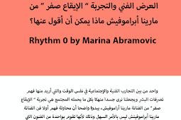 """العرض الفني والتجربة """" الإيقاع صفر """"  من مارينا أبراموفيش ماذا يمكن أن أقول عنها؟  Rhythm 0 by Marina Abramović"""