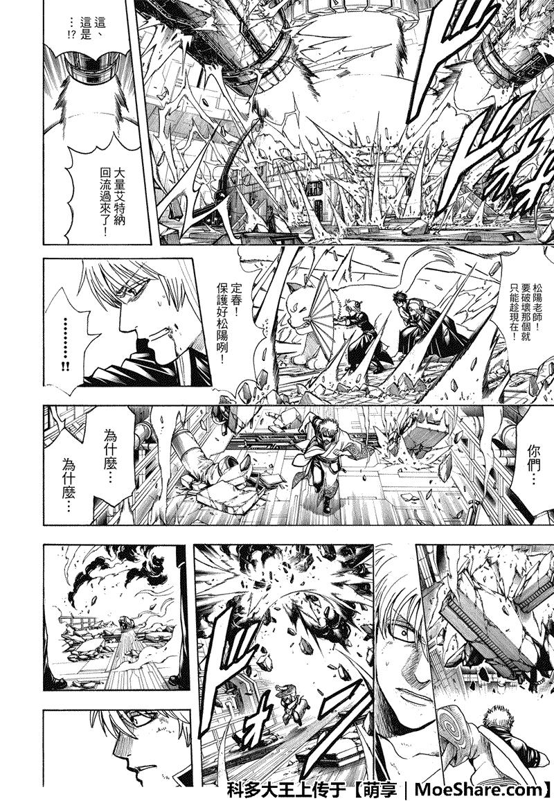 銀魂: 704话 - 第12页