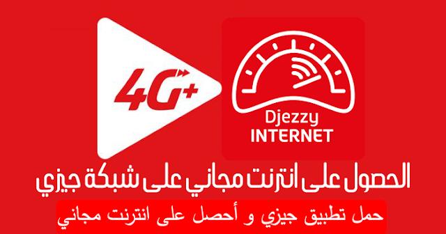 أنترنت مجاني