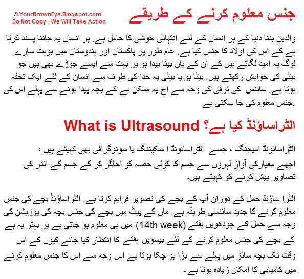 How To Know Baby Gender in Urdu Symptoms of Baby Boy In Pregnancy