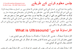 How To Get Pregnant With A Boy In Urdu