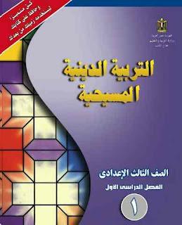 كتاب الوزارة فى التربية الدينية المسيحية للصف الثالث الاعدادى الترم الاول