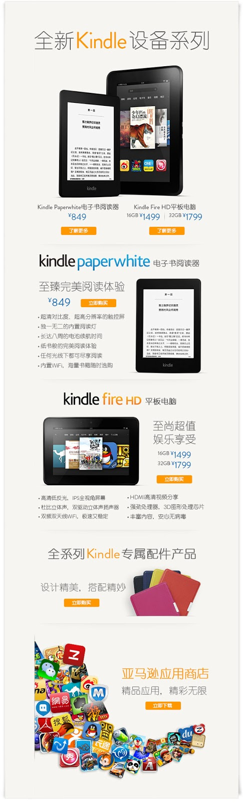 Amazon Kindle Fire tablet and Amazon Kindle Paperwhite e-reader launched in China