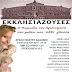 «Οι Εκκλησιάζουσες» Του Αριστοφάνη..Αρχαίο Θέατρο Δωδώνης ...2 Αυγούστου!
