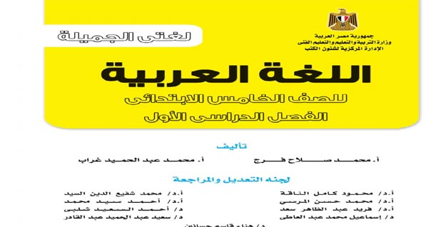 تحميل كتاب اللغه العربية للصف الخامس الابتدائي الترم الاول 2019