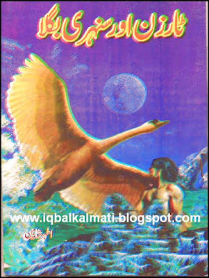Children Stories Urdu Book
