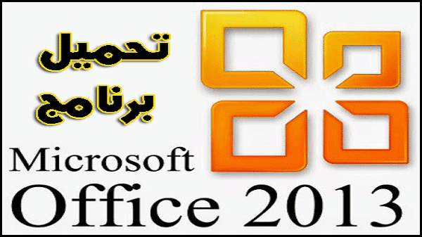 office 2013 free download