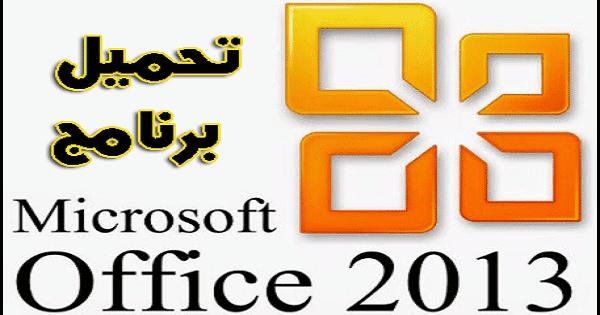 تحميل access 2013 مجانا