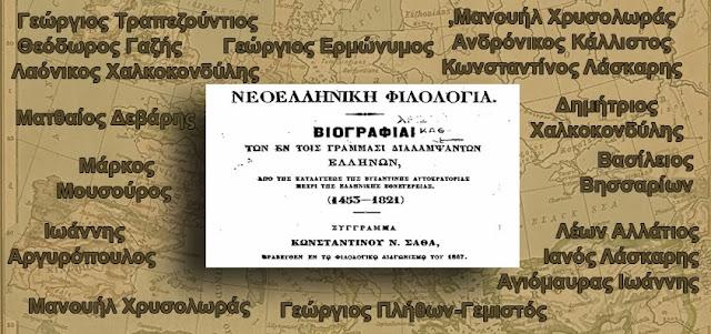 Νεοελληνική φιλολογία- ΚΩΝ.ΣΑΘΑ – βιογραφία Ελλήνων λογίων 1453 -1821