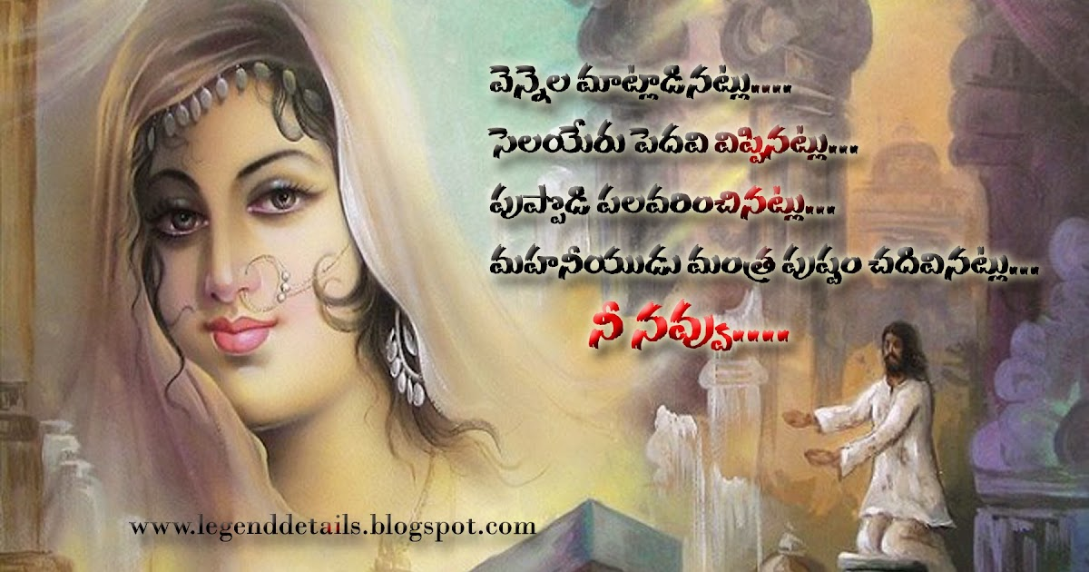 beautiful poetry on her smile in telugu legendary quotes