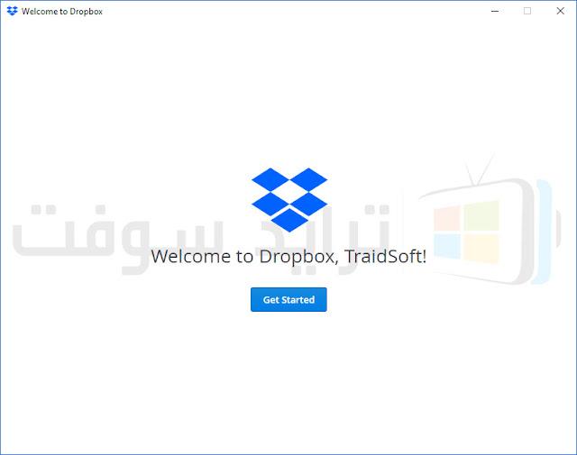 تنزيل برنامج دروب بوكس للكمبيوتر مجاناً