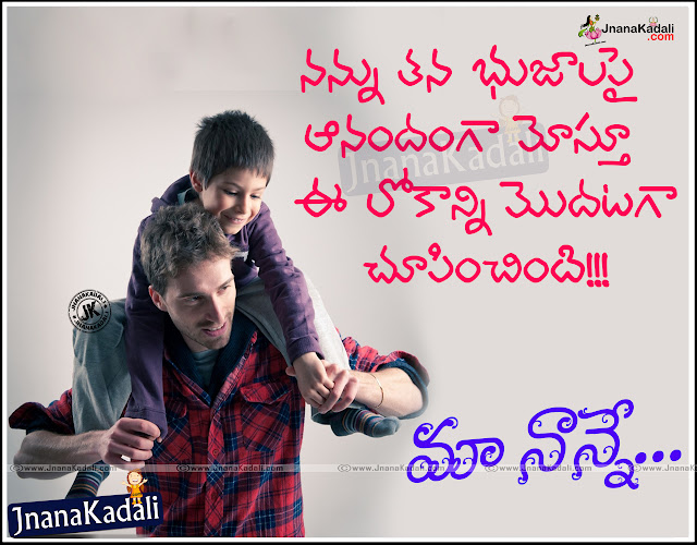 Here is a Nanna Kavitha,Telugu Nanna Quotes, Best Telugu father Quotes,Mother's Day Quotes in Telugu, fathers day inspiration Quotes in Telugu,fathers day Thoughts and Sayings in Telugu,fathers day Images and Quotes in Telugu, Mothers day HD Wallpapers, Mothers day motivational quotes in telugu, Mothers day celebrations and images,fathers day pictures, mothers day photos, mothers day greetings in telugu, fathers day feelings and quotes in telugu, fathers day emotions in telugu.