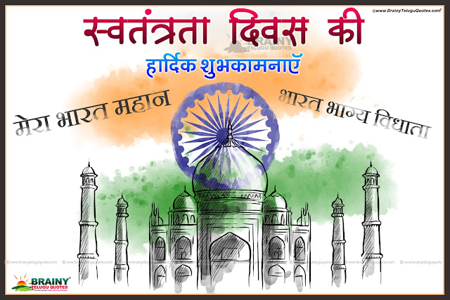 here is the free independence day wishes quotes with hd wallpapers best free latest independence day hindi greetings Vector india TajMahal Wallpapers with independence day hindi Quotes Whats App Status independence day greetings quotes online