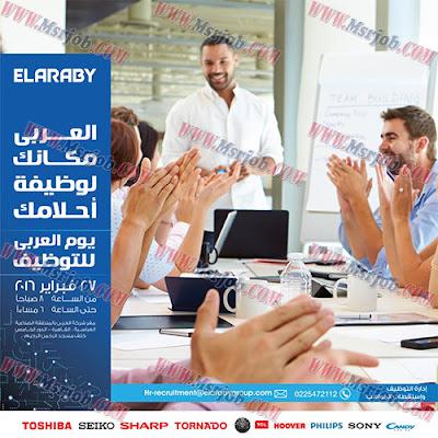 يوم توظيف مجموعة شركات العربي 27 فبراير 2016