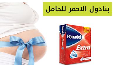 هل البندول مضر للحامل في الاشهر الاولى, هل البندول يضر الحامل في الشهر الثامن, اضرار البندول للحامل, بنادول الاحمر للحامل, البندول الازرق للحامل, البندول للحامل في الشهور الاولى, بنادول للحامل في الشهر التاسع, هل البندول الاحمر امن للحامل,