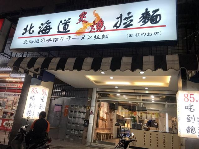 新莊葷素拉麵~北海道炙燒日式拉麵(新莊店) - 小品~就是愛旅行