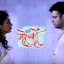 Very Shocking Twist in Star Plus Show Yeh Hai Mohabbtein