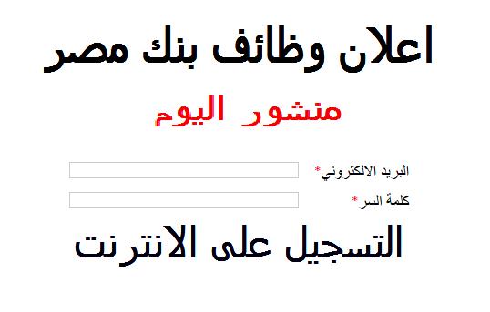 وظائف جديدة بـ بنك مصر اليوم 21 / 2 / 2017  للمؤهلات العليا بعدد من المحافظات - التسجيل على الانترنت