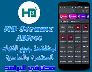 [تحديث] تطبيقHD Streamz ADFree v3.5.12  لمشاهدة القنوات التلفزيونية والإذاعية المشفرة والعادية بجودات مختلفة نسخة خالية من الإعلانات