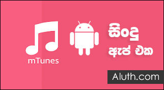 http://www.aluth.com/2016/08/mtunes-android-app.html
