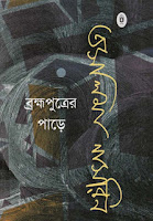 Brommoputrer Pare by Taslima Nasrin Free Download