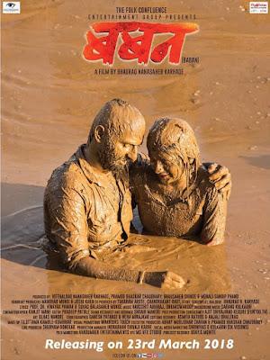 Baban (बबन) Movie