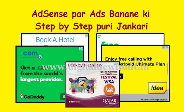 How to create AdSense Ad Units Details in Hindi