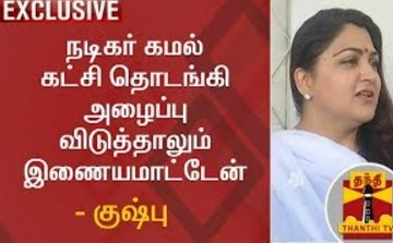 EXCLUSIVE | I will not join if Kamal Haasan starts new Party – Kushboo | Thanthi Tv