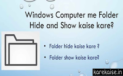computer-files-folder-hide-show-kaise-kare