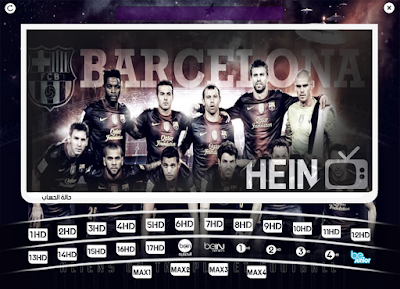 تحميل-ثيم-فريق-برشلونة-لبرنامج-هين
